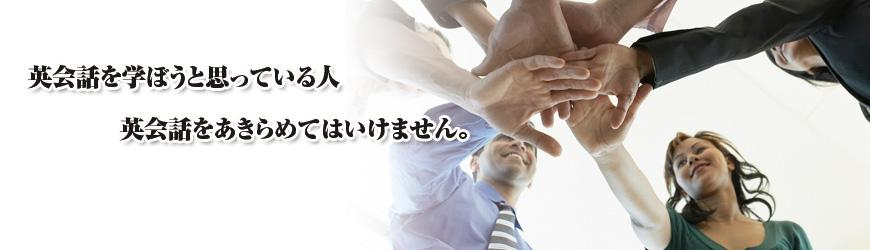 英会話を高田馬場で学ぼうどっとこむ